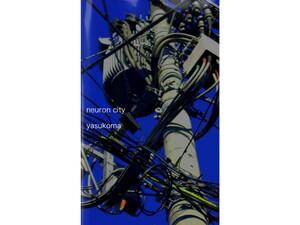 neuron city 電子書籍版