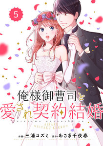 comic Berry's 俺様御曹司と愛され契約結婚(分冊版) 5話 電子書籍版