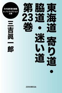 東海道寄り道・脇道・迷い道 第23巻