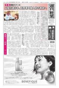 週刊粧業 第3168号