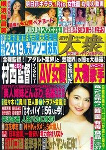 週刊大衆2019年9月16日号(9月5日発売)
