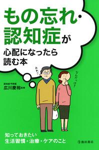 もの忘れ・認知症が心配になったら読む本(池田書店)