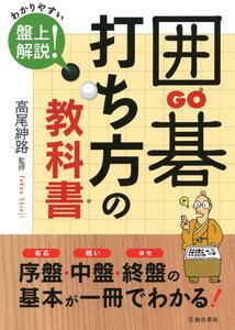 囲碁 打ち方の教科書(池田書店) 電子書籍版