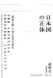 日本国の正体(毎日新聞出版) 「異国の眼」で見た真実の歴史