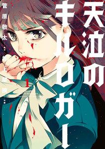 天泣のキルロガー (全巻) 電子書籍版