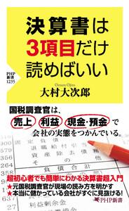決算書は3項目だけ読めばいい 電子書籍版