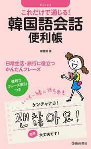 これだけで通じる! 韓国語会話便利帳(池田書店)