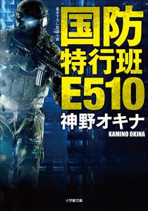 国防特行班E510 電子書籍版