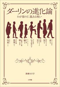 ダーリンの進化論 ~わが家の仁義ある戦い~