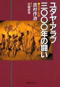 ユダヤ・アラブ3000年の闘い 電子書籍版