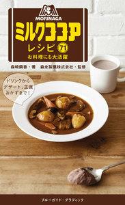 森永ミルクココアレシピ71 お料理にも大活躍 電子書籍版