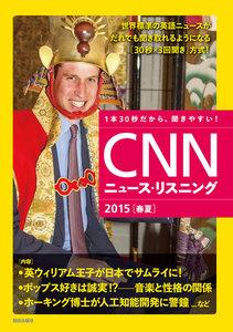 [音声データ付き]CNNニュース・リスニング 2015[春夏] 電子書籍版