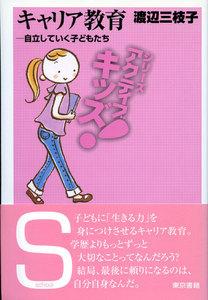 キャリア教育 自立していく子どもたち 電子書籍版