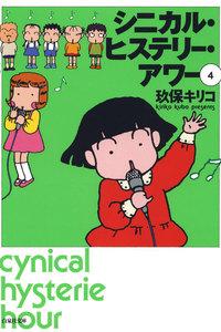 シニカル・ヒステリー・アワー (4) 電子書籍版