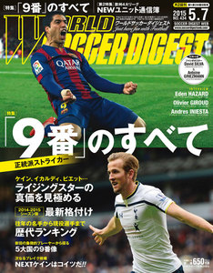 ワールドサッカーダイジェスト 2015年5月7日号 電子書籍版