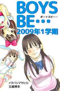 BOYS BE… 2009年1学期 電子書籍版