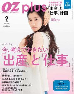 オズプラス 2015年9月号 No.44