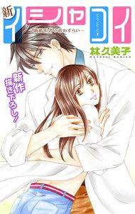 Love Silky 新イシャコイ-新婚医者の恋わずらい- story28