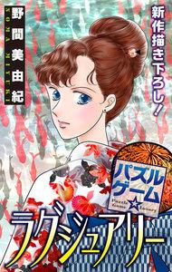 Love Silky パズルゲーム☆ラグジュアリー story15