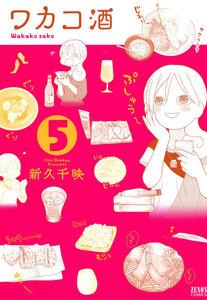 ワカコ酒 5巻