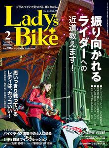 レディスバイク 2016年2月号