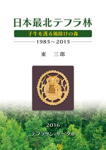 日本最北テフラ林