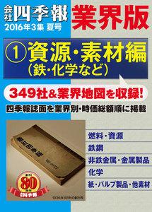 会社四季報 業界版【1】資源・素材編 (16年夏号) 電子書籍版
