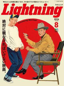 Lightning 2016年8月号 Vol.268
