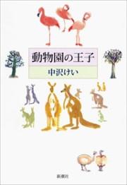 動物園の王子 電子書籍版