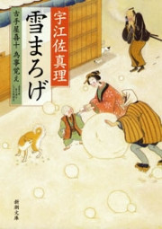 雪まろげ―古手屋喜十 為事覚え―(新潮文庫)