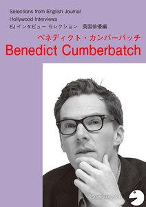 [音声DL付] ハリウッドスターの英語・英国俳優編「ベネディクト・カンバーバッチ」