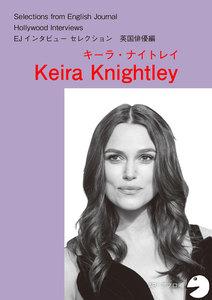 [音声DL付] ハリウッドスターの英語・英国俳優編「キーラ・ナイトレイ」