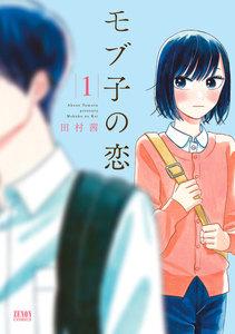 【描きおろし限定特典イラスト付き】モブ子の恋 1巻