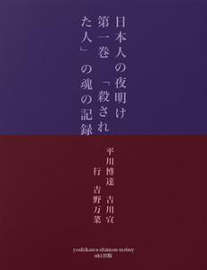 日本人の夜明け 第一巻 「殺された人」の魂の記録 電子書籍版