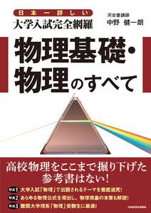 日本一詳しい 大学入試完全網羅 物理基礎・物理のすべて 電子書籍版