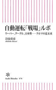 自動運転「戦場」ルポ ウーバー、グーグル、日本勢――クルマの近未来 電子書籍版
