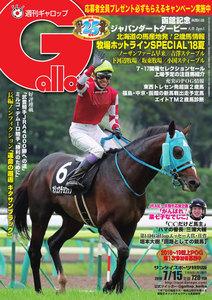 週刊Gallop(ギャロップ) 7月15日号