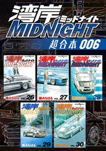 湾岸MIDNIGHT 超合本版 (6~10巻セット)