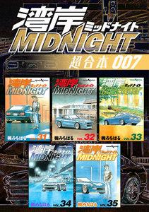 湾岸MIDNIGHT 超合本版 7巻