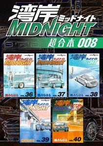 湾岸MIDNIGHT 超合本版 8巻