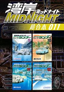 湾岸MIDNIGHT 超合本版 11巻