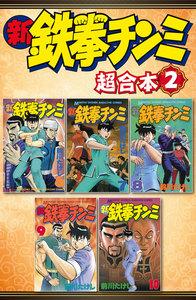 新鉄拳チンミ 超合本版 2巻