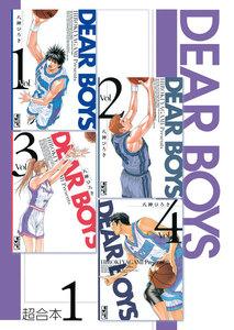DEAR BOYS 超合本版 (1) 電子書籍版