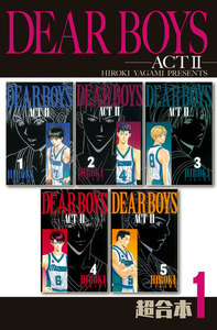 DEAR BOYS ACT2 超合本版 1巻