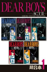 DEAR BOYS ACT2 超合本版 (1) 電子書籍版