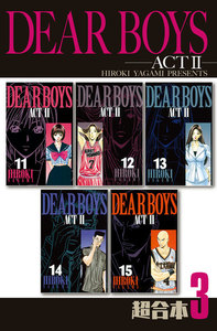 DEAR BOYS ACT2 超合本版 3巻