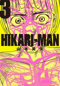 HIKARIーMAN 3巻