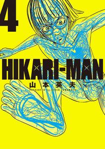 HIKARIーMAN 4巻