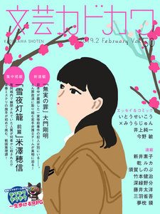 文芸カドカワ 2019年2月号