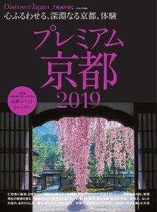 別冊Discover Japan _TRAVEL プレミアム京都2019